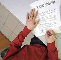 Составление искового заявления в Ростове на Дону – помощь в составлении и защита на предварительном следствии и суде
